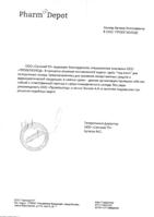 thumbnail of Рекомендация Сапплай