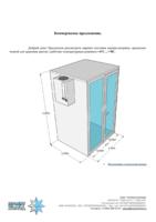 Проект витрины 1400х1200х2200 с моноблоком