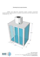 Проект витрины 1800х1200х2200мм со сплит-системой и slidors
