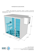 Проект витрины 2300х1500х2200мм с моноблоком