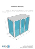 Проект витрины 2500х1200х2200мм со сплит-системой