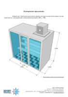 Проект витрины 2600х1500х2400мм с потолочным моноблоком