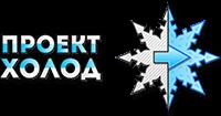 "логотип компании ООО ""Проектхолод"""